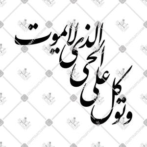وتوكل على الحي الذي لا يموت - KHATTAATT - All Vector Products, Quran, Script: Farsi, Shape: Creative, Shape: Regular