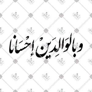 وبالوالدين إحسانا - KHATTAATT - All Vector Products, Quran, Script: Farsi, Shape: Creative, Shape: Regular