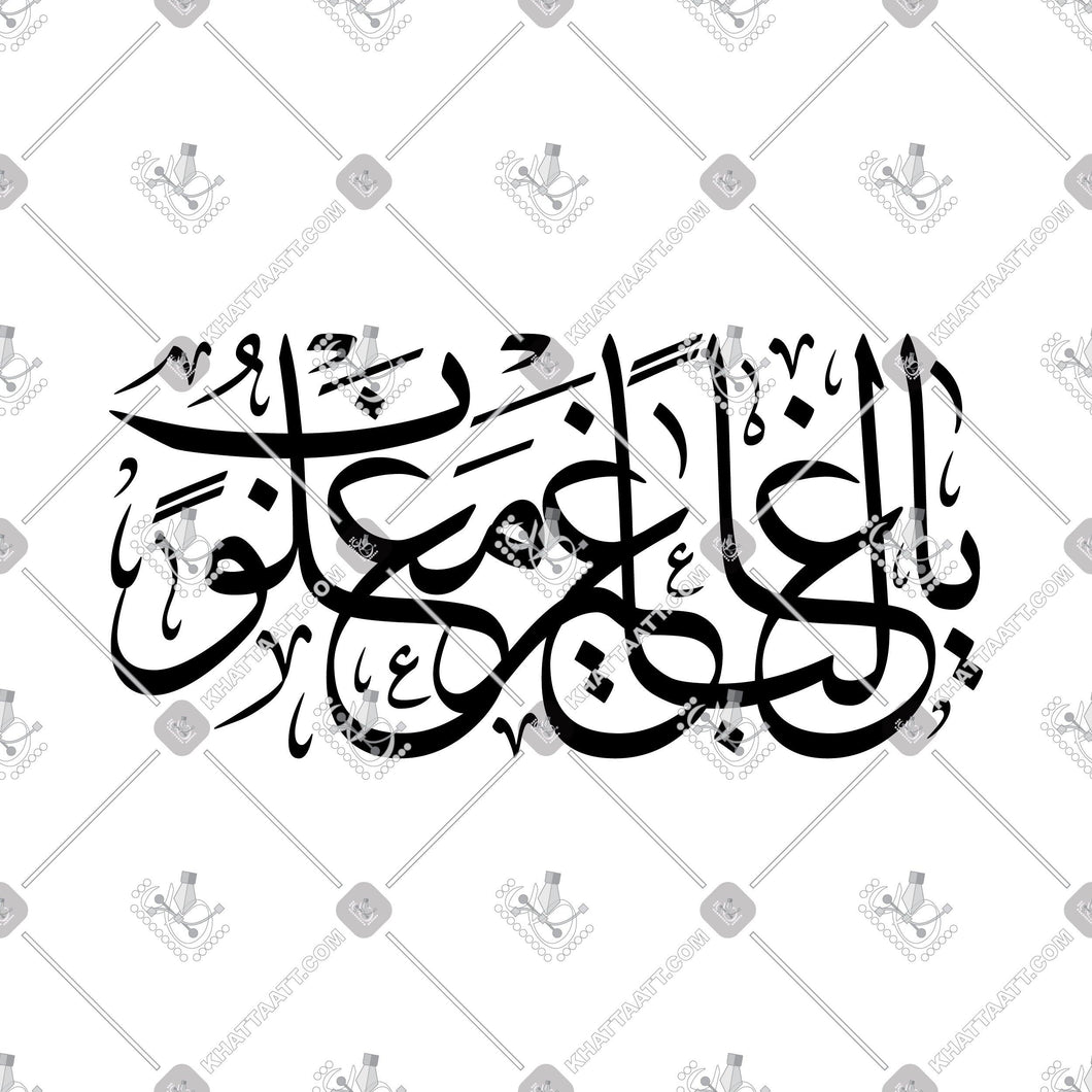 يا غالباً غير مغلوبٍ - KHATTAATT - Arabic Calligraphy and Islamic Arts Collections in high quality VECTOR  file formats for Laser Cutting, Engraving, and CNC machines. Professional Designs of the 99 Names of Allah, Quran Surah, Quranic Ayah, 4 Quls يا غالبا غير مغلوب
