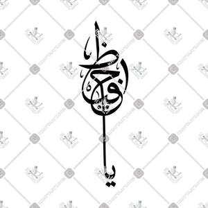 يا حفيظ - KHATTAATT - All Vector Products, Allah, Script: Thuluth, Shape: Creative