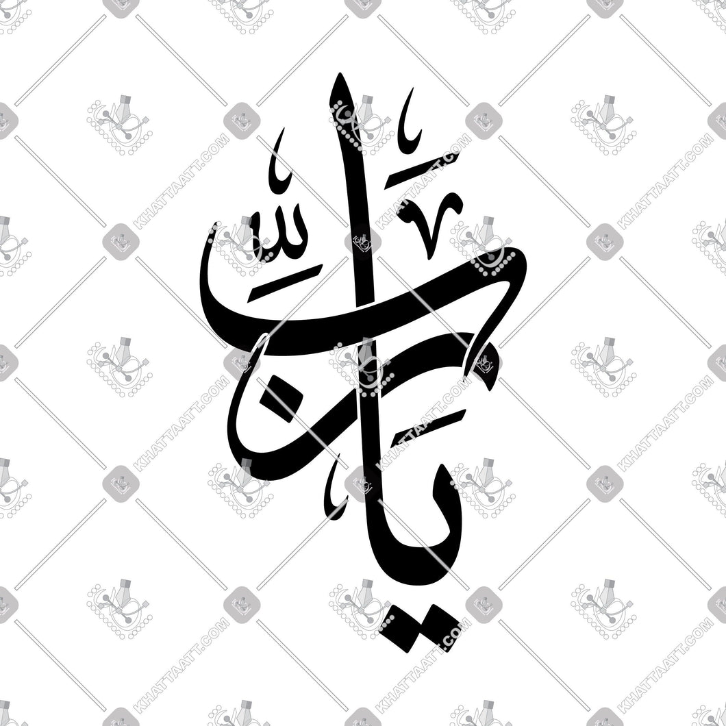 يا رب - KHATTAATT - All Vector Products, Allah, Script: Thuluth, Shape: Creative