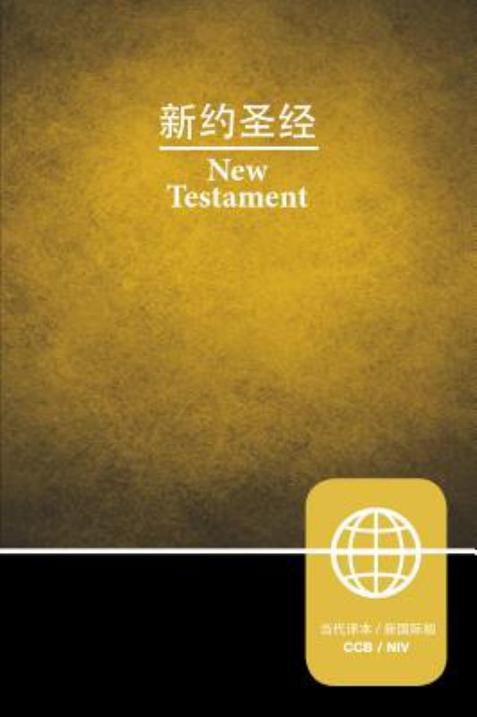 CCB / NIV New Testament
