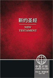 Chinese/English CUV/NIV 2011 New Testament