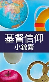 Christianity: A Pocket Guide (Traditional Chinese)