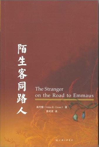 The Stranger on the Road to Emmaus (Chinese)