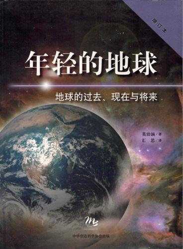 The Young Earth (Chinese)