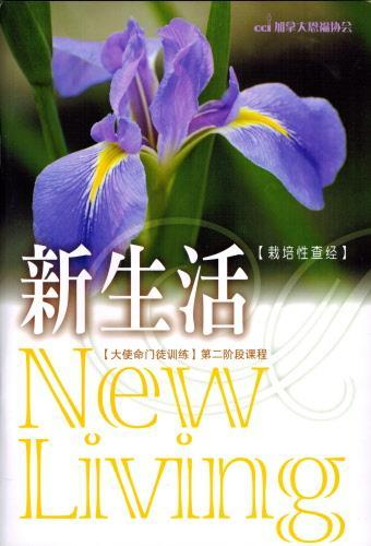 New Living (Chinese)