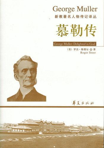 George Muller: Delighted in God (Chinese)