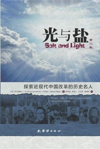 Salt and Light Volume 2 (Simplified Chinese)