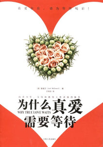 Why true love waits (Chinese)