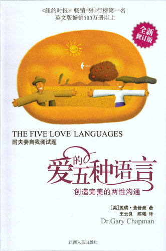 Five Love Languages (Chinese)
