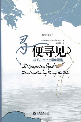 Discovering God: Devotional Journey Through the Bible (Chinese)