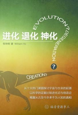 Evolution? Degeneration? Creation? (Chinese)