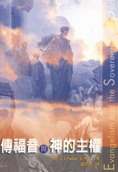 Evangelism & the Sovereignty of God (Chinese)