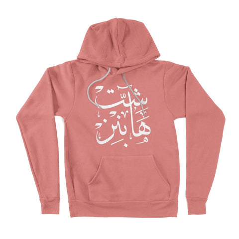 Yalla Collective- Sh*Happens Hoodie