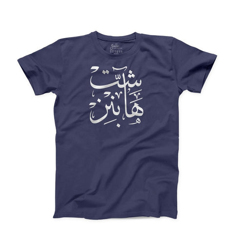Yalla Collective- Sh*t Happens Adult Shirt