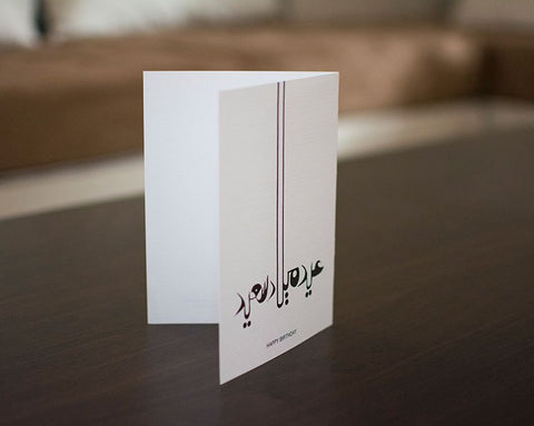 Nihad Dukhan Calligraphy Cards