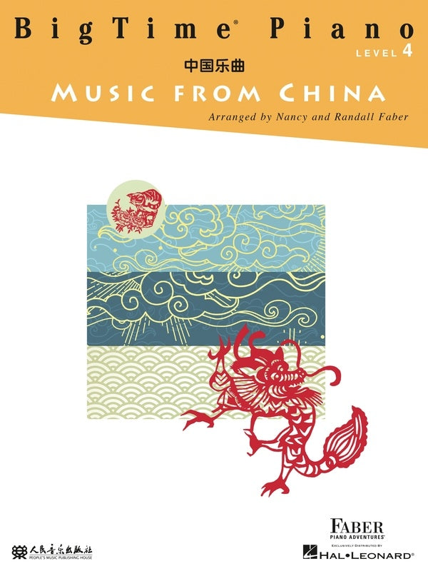 Bigtime Piano Music from China