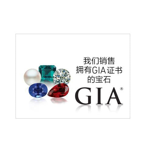 Graphic with Simplified Chinese text, group of 5 gems, GIA logo, and white background
