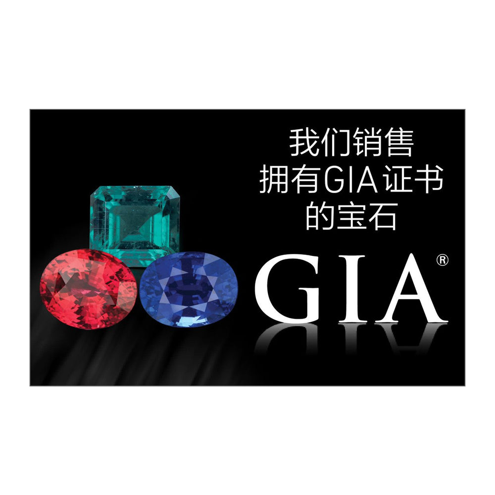 Graphic with Simplified Chinese text, 3 colored gems, GIA logo, and black background