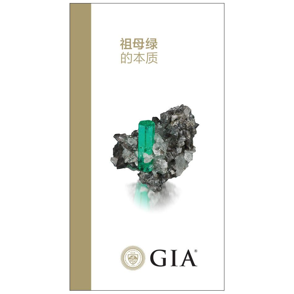 Emerald brochure front with Simplified Chinese heading
