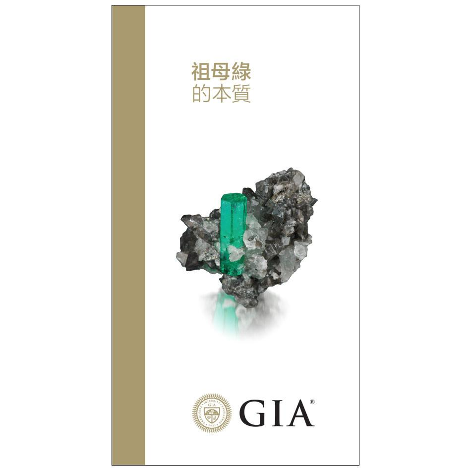 Emerald brochure front with Traditional Chinese heading