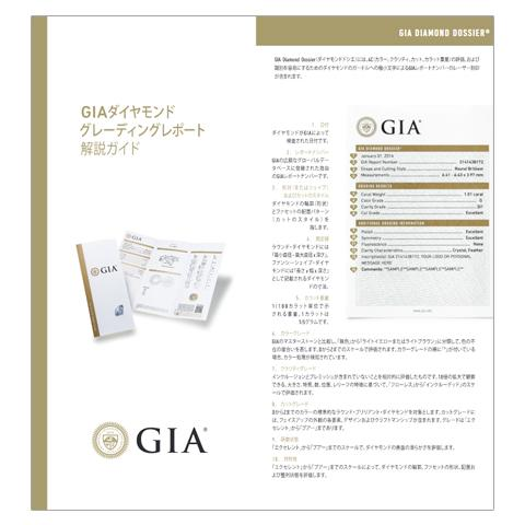 Guide to Understanding GIA Diamond Grading Report brochure front and back in Japanese