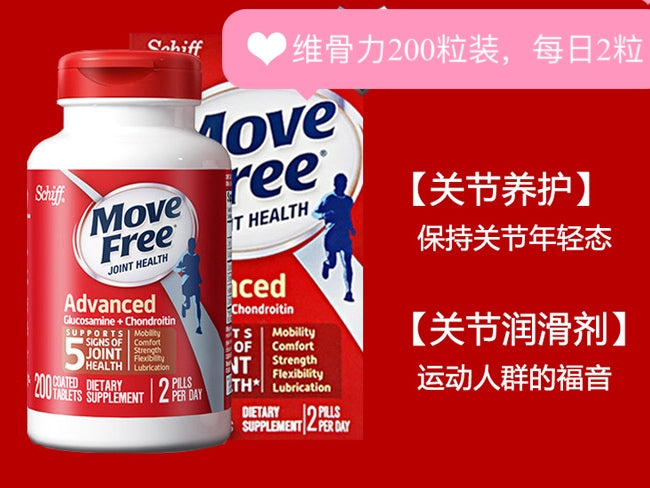 Schif Move Free Advanced Joint Supplement 200 Tablets