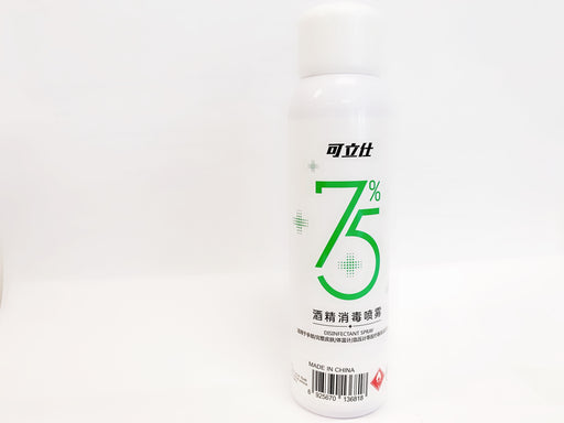 75% alcohol disinfectant spray 175ml - Pilemart