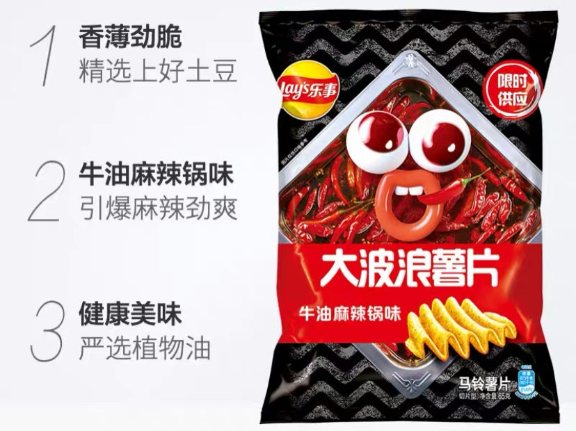 Lay's Potato Chips Spicy Butter Flavor 65g