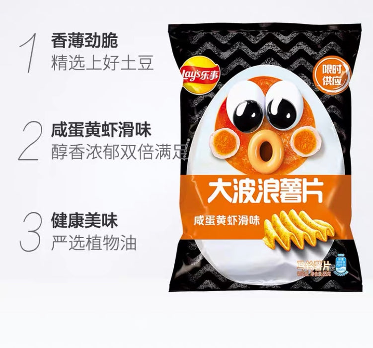 Lay's Potato Chips Shrimp & Salted Eggs Flavor 65g