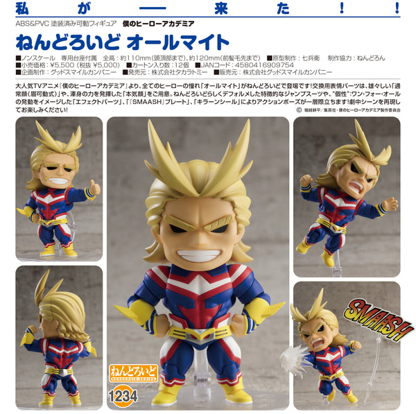 Boku no Hero Academia - All Might - Nendoroid #1234 Release Poster