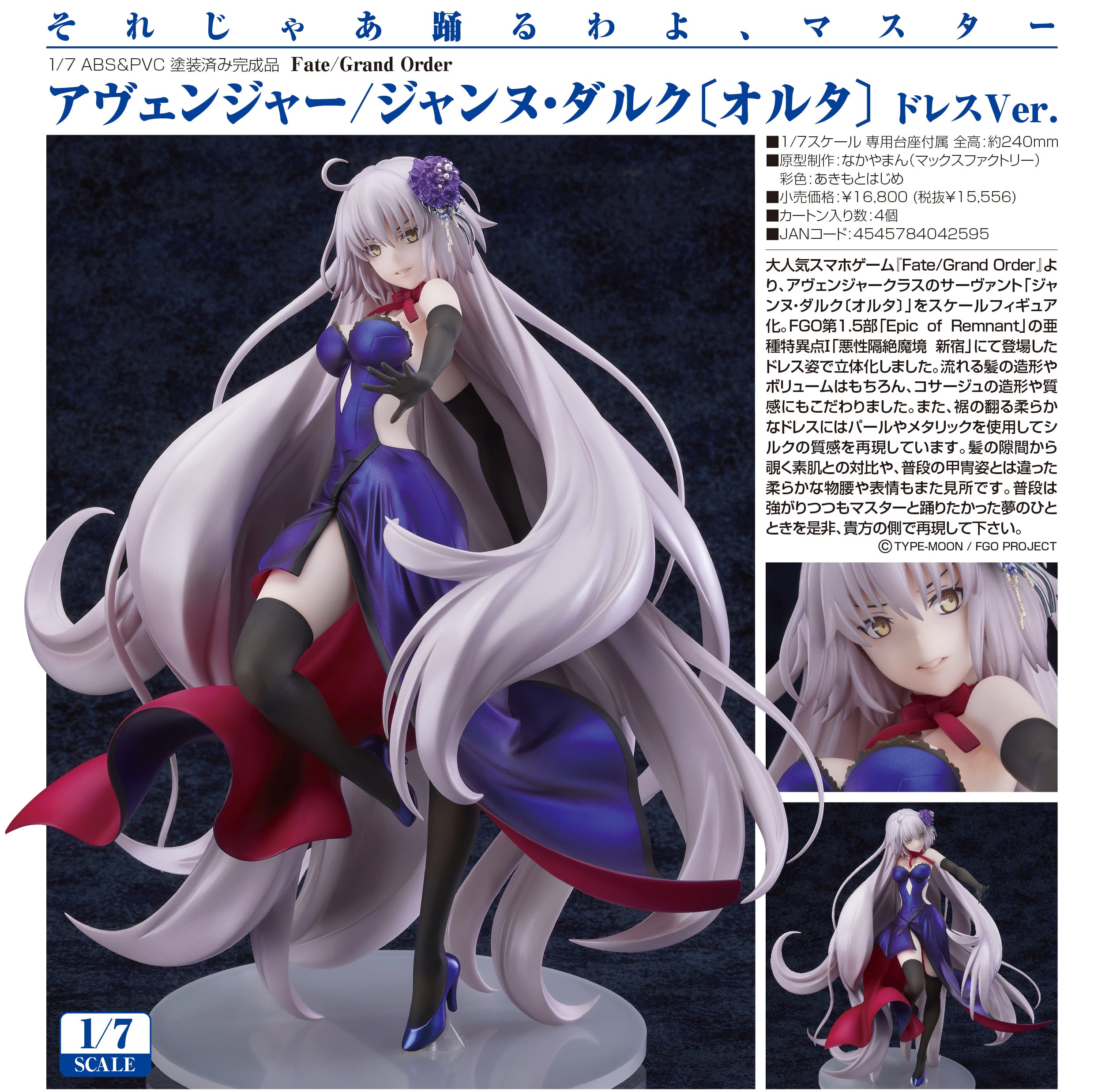 Fate/Grand Order - Jeanne d'Arc (Alter) - 1/7 - Dress Ver., Avenger (Max Factory)