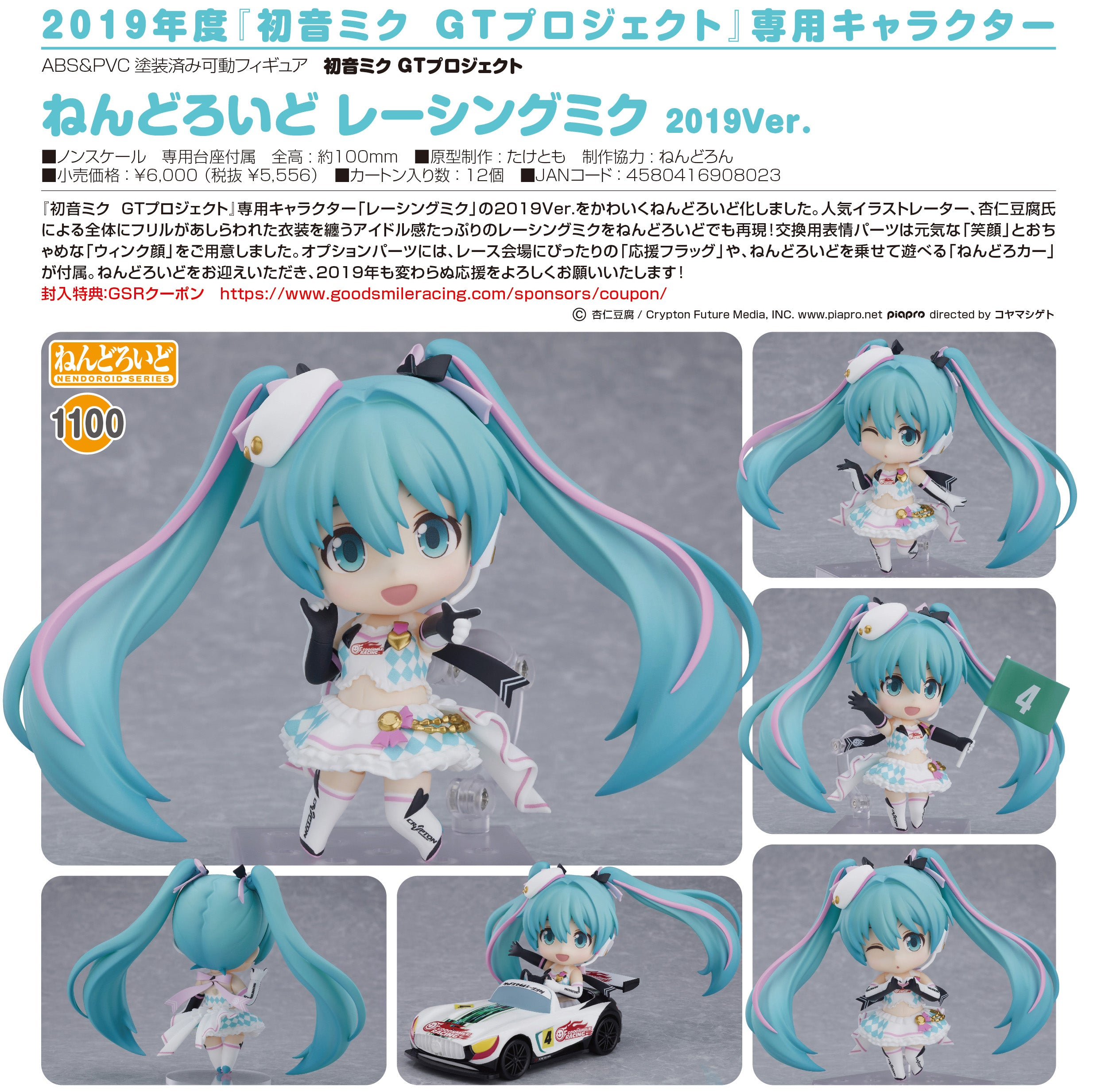 GOOD SMILE Racing - Hatsune Miku - Nendoroid #1100 - Racing 2019 Ver. (Good Smile Company, GOOD SMILE Racing)