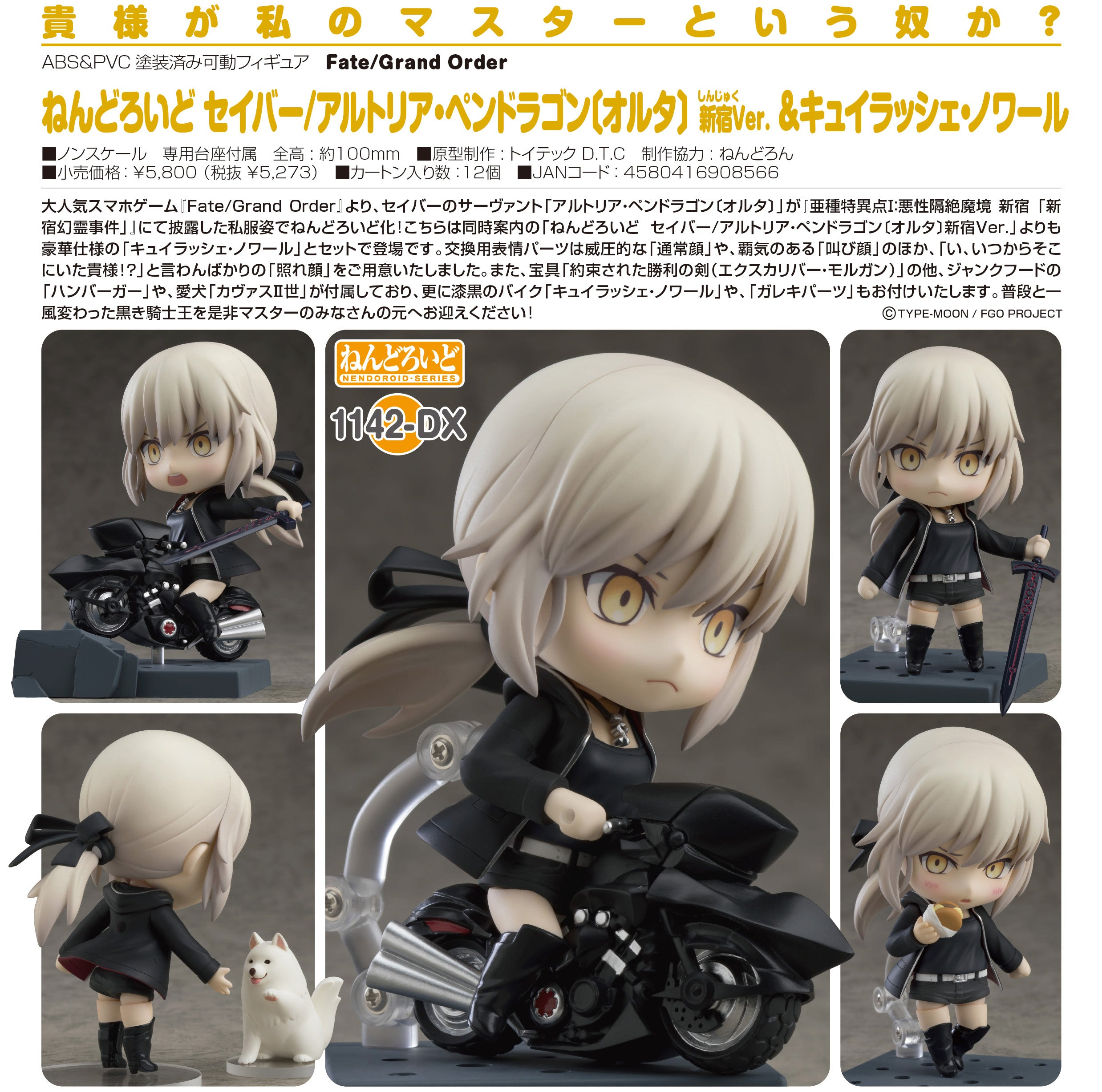 NEW Fate stay night Nendoroid Saber Alter Super Movable Edition non-scale ABS