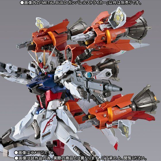 Kidou Senshi Gundam SEED - AQM/E-X04 Gunbarrel Striker - Metal Build