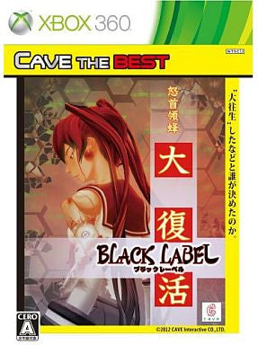 Image 1 for Dodonpachi Resurrection Black Label (Cave Selection)