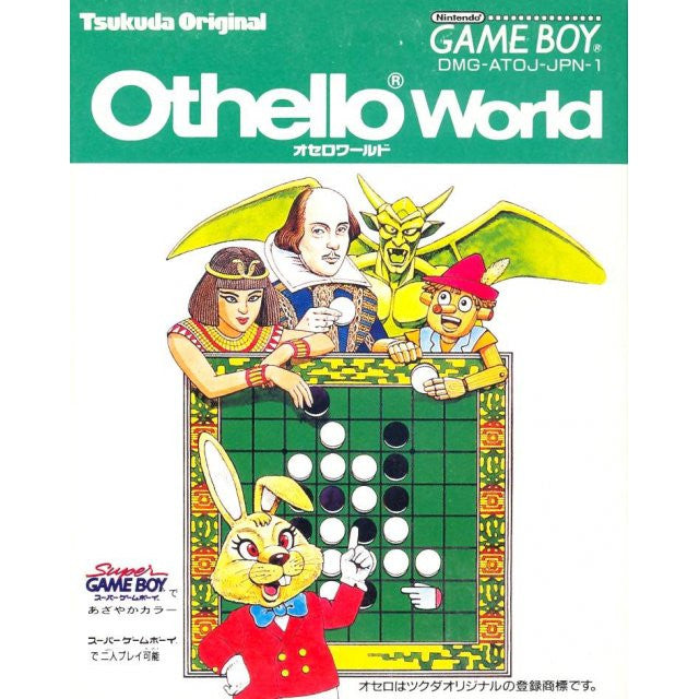 Image 1 for Othello World