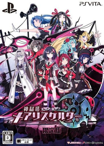 Image 1 for Kangokutou Mary Skelter [Limited Edition]