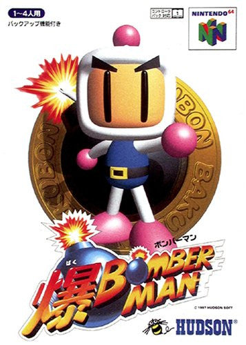 Image 1 for Baku Bomberman