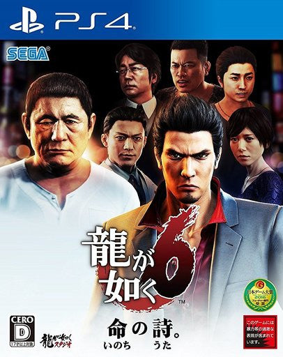 Image 1 for Ryu ga Gotoku 6 Inochi no Uta