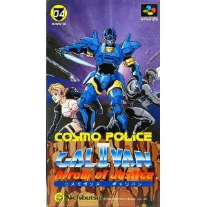 Image 1 for Cosmo Police Galivan: Arrow of Justice
