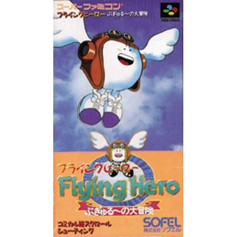 Image for Flying Hero: Bugyuru no Daibouken