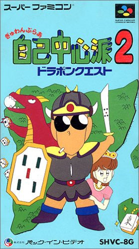 Image 1 for Gambler Jiko Chuushinha 2: Dorapon Quest