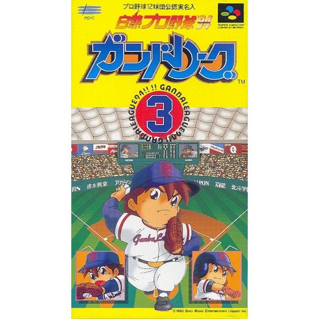 Image 1 for Hakunetsu Professional Baseball '94: Ganba League 3