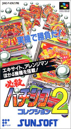 Image 1 for Hissatsu Pachinko Collection 2