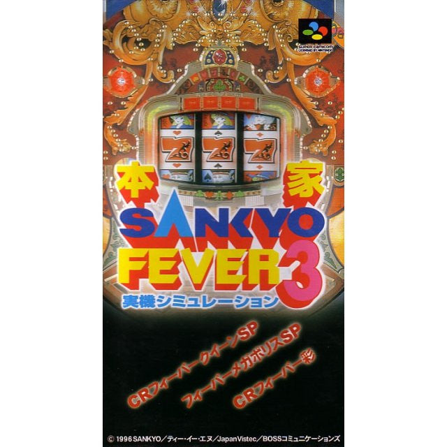 Image 1 for Honke Sankyo Fever Jikki Simulation 3
