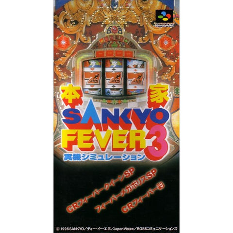 Image for Honke Sankyo Fever Jikki Simulation 3