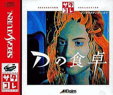Image 1 for D no Shokutaku (Saturn Collection)