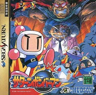 Image 1 for Bomberman SS
